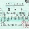 かもめ21号 グリーン料金券