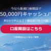 マジか!?売り買いのスワップ差が0円のFX会社!