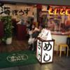 今日のチョイ呑み(84)「海ぼうず アスティ店」