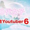 【女子力】10代がチェックすべき女性Youtuber6人!【メイク・美容】