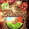 ガチャピンガチャ&スクラッチ16日目!!