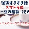 【コーヒーすきすき話】スマトラ式精製、コーヒー豆の精製(その5)