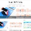 オシャレかわいい!Webマガジン「haconiwa」から学ぶ人気サイトやブログの作り方