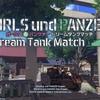 PS4「ガールズ&パンツァー ドリームタンクマッチ」レビュー!これぞ理想のキャラゲー!爽快な戦車バトルと圧巻の会話デモが必見だ!