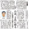 2018年12月25日 島尻アイコ、安倍政権からの太いパイプと厚い信頼 ~ この太いパイプで更なる基地負担が増えるってこと
