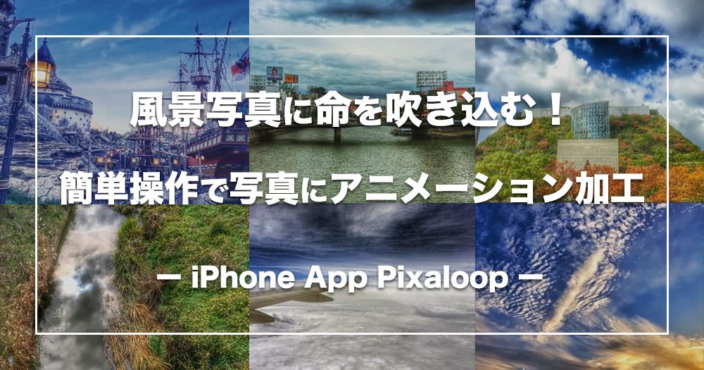 【簡単操作】写真が感動的な動画作品に!iPhoneのPixaloopが楽しい!