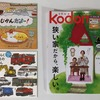 kodomoe(コドモエ)2017年10月号より、気になる絵本をチェック & こどものとも10月号。