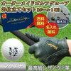 アスキューの通販が激安価格っ~!オーダーメイドゴルフグローブメッセージがどこよりも安い~!パッケージプラチナは中古より新品がお得♪