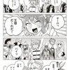 『FGOアンソロSTAR9』試し読みより宇島葉さんの「王様だらけの王様ゲーム」「女王様ゲーム」「無法地帯」が公開