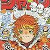 【漫画】週刊少年ジャンプ2018年52号  感想