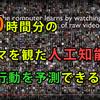【人工知能】600時間のドラマを観て学習した人工知能は、画像を見て次の行動を予測できるのか?