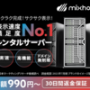 mixhostのレンタルサーバーでWordPressを半年間運用して感じた事