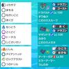 【ポケモン剣盾シーズン2】ブラドラパドヒドver.2