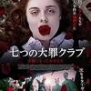 映画感想:「七つの大罪クラブ 生贄になった少女たち」(50点/サスペンス)