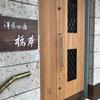 洋食のお店 橋本(熊本県熊本市)