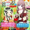 【感想】『薔薇王の葬列』73話 プリンセス2021年8月号
