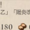 艦これ 任務「精鋭「第十八駆逐隊」を編成せよ!」