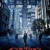 【映画】お気に入りのSF映画4つ紹介!