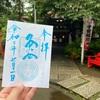 子安稲荷神社(東京・豊島区)の七月限定御朱印