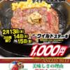 【2月13~15日】いきなりステーキでワイルド祭り!ランチもディナーもワイルドステーキ300gが1,080円!