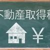 不動産取得税の通知が届いた!新築マンションの税額はどれくらいだった?