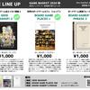 ゲームマーケット2020秋に新作同人誌ZINE3種を頒布します