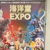 海洋堂EXPO