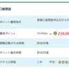 【PONEY】 取引不要! 岡三オンライン証券 無料口座開設だけで250,000pt(2,500円)!