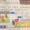 小1さんすう、ひき算ができない〜!?