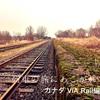 列車の旅にあこがれて!〜カナダ VIA Rail編〜