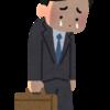 【地方公務員】新卒で公務員になったけど一年で退職した思い出 ②【退職】