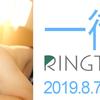 8月7日発売!一徹さんのメーカー「RINGTREE」アナザーカットバージョン2作品