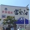 初DNS…富士登山競争