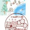 【風景印】砂川南郵便局