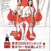 「応援するのは《聖火》じゃないでしょ」と「日本アカデミー賞受賞者発表」と「新聞記者」