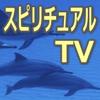 【スピリチュアルTV】杉本錬堂さん 「精霊とシャーマンの話」