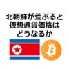 北朝鮮が荒ぶると仮想通貨(ビットコイン)の相場はどうなるのか?
