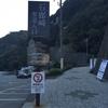 【静岡 石室神社】伊豆の最南端に有り。このケンボーが絶景に圧倒されているだと!?【パワースポット】
