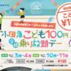 小田急こども100円乗り放題デー 10月3日‐4日、10日‐11日に開催!!