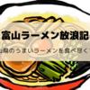 富山ラーメン放浪記 ~富山県のうまいラーメンを食べ尽くす!!~ オススメラーメンはここだ!