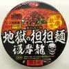 【今週のカップ麺113】 東京大久保 地獄の担担麺 護摩龍 (サンヨー食品)
