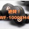 SONY「WF-1000XM4」が絶賛されている件について〜新時代の幕開けとなるか?〜
