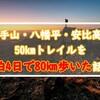 岩手山八幡平安比高原50kmトレイルを3泊4日で80㎞歩いた話!