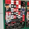 ピアニート公爵Presents「芸術からこぼれた表現たち~アニメ監督西村純二が自作を語る~」の聞き書き