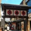 大阪のシンボル「法善寺・水掛不動尊」