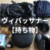 【持ち物編】ヴィパッサナー瞑想センター(京都)10日間コース参加レポート