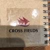 クロスフィールズ採用説明会に行ってきました!