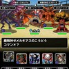 level.1008【無制限】第142回闘技場ランキングバトル4日目