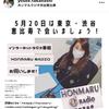ラジオ、ゲスト出演します【東京・渋谷恵比寿で会いましょう】