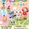【愛知】「おかあさんといっしょ ガラピコぷ~がやってきた!」豊田公演が7月15日(土)に開催!(ひなたおさむさん、きよこさん出演)